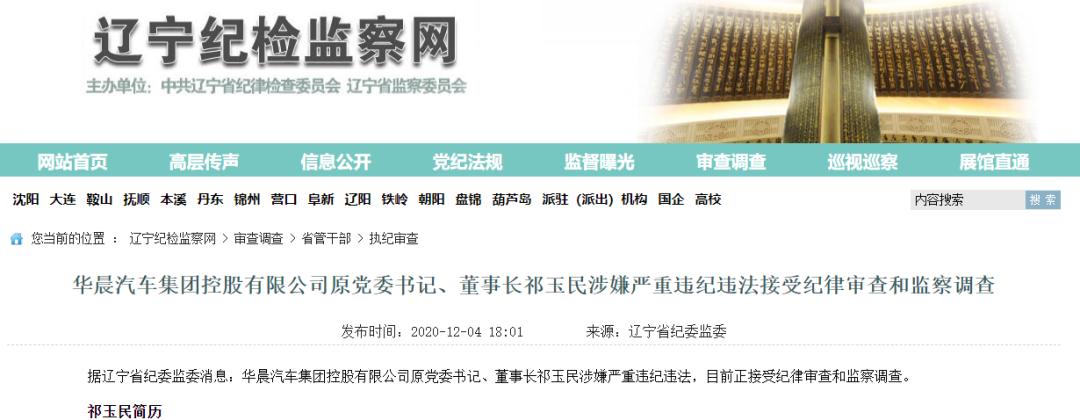 """千亿国企破产重整后,原董事长突然被查!曾发誓要打造""""中国宝马"""""""