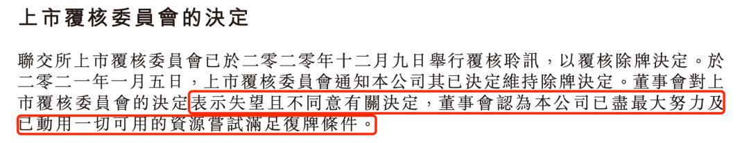 """停牌3年 昔日""""果汁大王""""被通知退市!上市公司却表示:不服"""